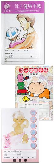 No.185 福島県福島市の母子手帳