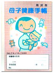 No.187 埼玉県所沢市の母子手帳