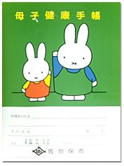 No.188 長崎県佐世保市の母子手帳