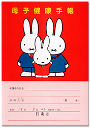 No.189 宮崎県日南市の母子手帳