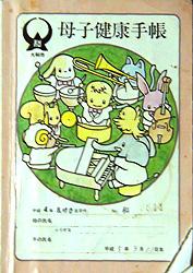 No.19 神奈川県大和市の母子手帳