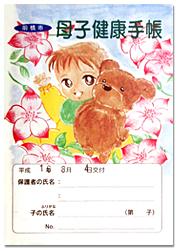 No.190 群馬県前橋市の母子手帳
