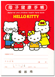 No.191 香川県坂出市の母子手帳