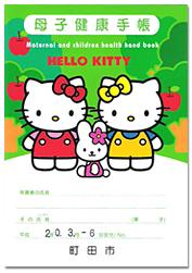 No.193 東京都町田市の母子手帳