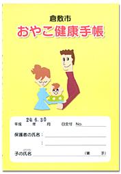No.194 岡山県倉敷市の母子手帳