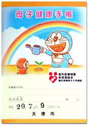 No.195 奈良県天理市の母子手帳