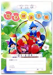 No.196 大分県宇佐市の母子手帳