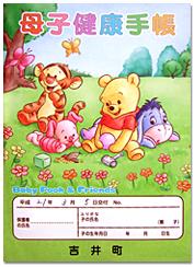 No.197 群馬県吉井町の母子手帳