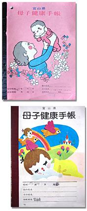 No.198 富山県西部の母子手帳