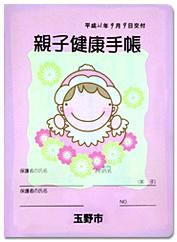 No.199 岡山県玉野市の母子手帳