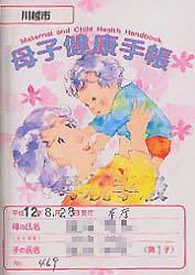 No.2 埼玉県川越市の母子手帳