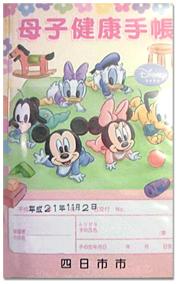 No.201 三重県四日市市の母子手帳