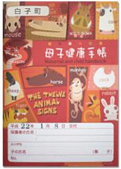 No.202 千葉県長生郡白子町の母子手帳