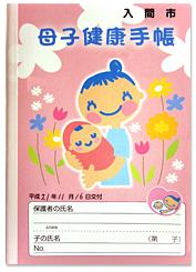 No.203 埼玉県入間市の母子手帳