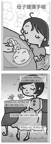 No.204(番外編) 愛知県の母子手帳