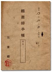 No.205 三重県宇治山田市(現/伊勢市)の母子手帳