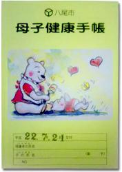 No.206 大阪府八尾市の母子手帳