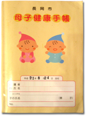No.207 新潟県長岡市の母子手帳
