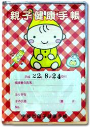 No.208 山口県宇部市の母子手帳