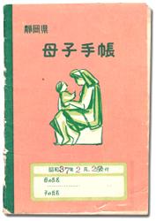 No.209 静岡県藤枝市の母子手帳