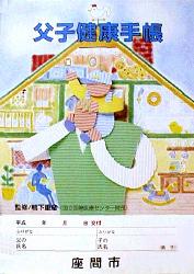 No.21 神奈川県座間市の母子手帳