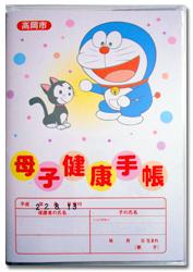 No.210 富山県高岡市の母子手帳