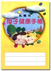 No.211 北海道札幌市の母子手帳