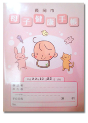 No.213 新潟県長岡市の母子手帳