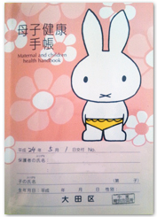 No.215 東京都太田区の母子手帳