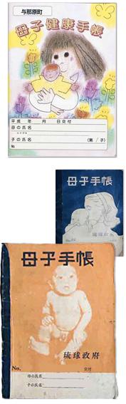 No.216 沖縄県与那原町の母子手帳