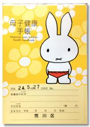 No.218 東京都荒川区の母子手帳