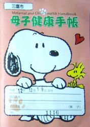 No.23 東京都三鷹市の母子手帳