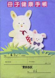 No.24 東京都世田谷区の母子手帳