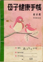 No.25 東京都世田谷区の母子手帳