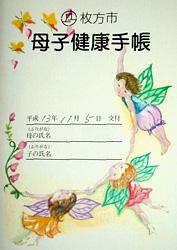 No.27 大阪府枚方市の母子手帳