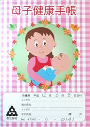 No.29 沖縄県豊見城村の母子手帳