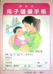 No.31 神奈川県横浜市の母子手帳