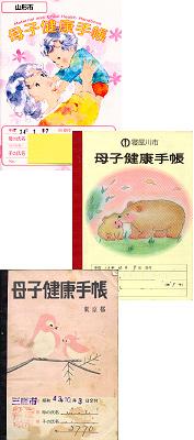 No.32 山形県山形市の母子手帳