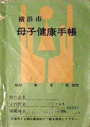 No.36 神奈川県横浜市の母子手帳