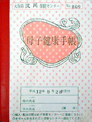 No.38 大阪府大阪市淀川区の母子手帳