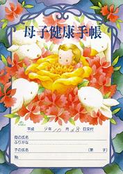 No.39 福島県南会津郡田島町の母子手帳