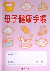 No.40 兵庫県神戸市の母子手帳