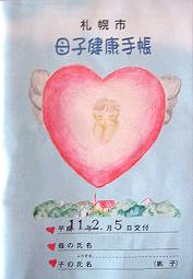 No.43 北海道札幌市の母子手帳