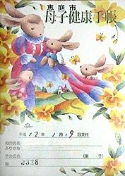 No.46 北海道恵庭市の母子手帳