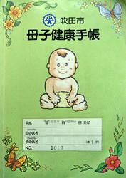 No.47 大阪府吹田市の母子手帳
