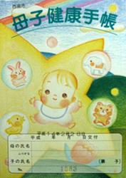No.48 兵庫県西宮市の母子手帳