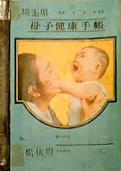 No.49 埼玉県北葛飾郡松伏町の母子手帳