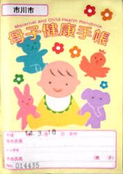 No.53 千葉県市川市の母子手帳