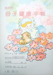 No.54 石川県金沢市の母子手帳