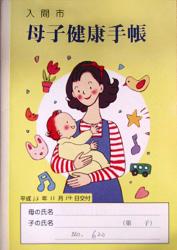 No.55 埼玉県入間市の母子手帳